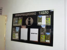 Информационно табло