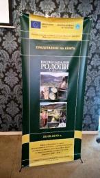 """Книга """"Високи Западни Родопи"""""""